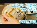GMOクリック証券 すき焼き丼
