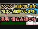 【あなろぐ部】第1回ゲーム実況者人狼03-1