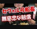 【セウォル号船長】 無慈悲な賠償!
