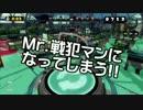 【ガルナ/オワタP】侵略!スプラトゥーン【season.2-11-2】