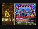 オブシダンシリーズ武器ガチャ24連 白猫プロジェクト