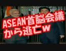 【中国崩壊】習近平、ASEAN首脳会議で日米に完全に包囲されるwww