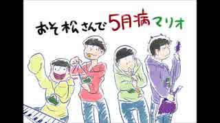 【手描き】おそ松さんで五月病マリオ