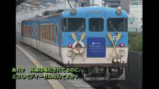 瀬戸内の微妙なクルーズトレイン【迷列車