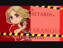 【APヘタリア】悪友眉毛でパラノイアTS-3【ゆっくり】
