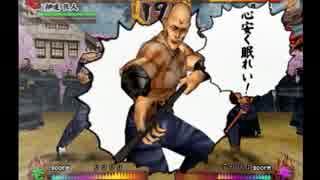 PS2魁!!男塾対戦動画5