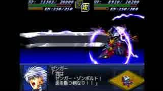 【30分】第二次スーパーロボット大戦α -