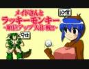 【ナツメアタリ】メイドさんとラッキーモンキー~順位アップ大作戦!!~