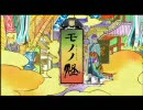 【モノノ怪】薬売り演舞~薬売りさんとレ