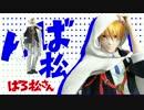 【MMD刀剣乱舞】おそ松さんEDパロ【山姥切国広B ver.】