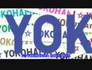 【横浜DeNA】 よこはまだっしゅはさいしょだけ 【野球替え歌】