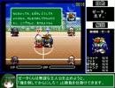 バトルドッジボール_真・闘球王伝説RTA_4