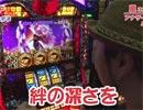 嵐・梅屋のスロッターズ☆ジャーニー #270