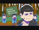 カラ松のノープラン静寂と孤独教室【おそ松さん】