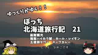 【ゆっくり】北海道旅行記 21 函館観光編 カール・レイモンほか