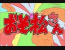 【MAD】スルメ男【おそ松さん】