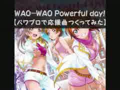 【パワプロで】WAO-WAO Powerful day! / NO EXIT ORION【ラブライブ!】 thumbnail