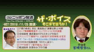 【宮崎哲弥】ザ・ボイス そこまで言うか!H27/11/25【1票の格差と選挙制度】