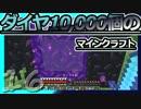 【Minecraft】ダイヤ10000個のマインクラフト Part16【ゆっくり実況】