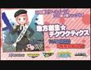 BEMANI生放送(仮)第109回 - pop'n music éclale稼働超直前! 3/4 thumbnail