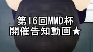 第16回MMD杯(勝手に)開催告知★