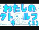【ゆっくり実況】わたしのクトゥルフ!(9)【クトゥルフTRPGリプレイ】
