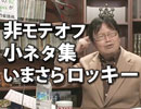 ニコ生岡田斗司夫ゼミ11月22日号「もてる会話術とおたくな休日のひとり遊び」