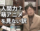 ニコ生岡田斗司夫ゼミ11月22日号延長戦「彼女ができない男の傾向と対策!クリスマ...