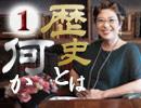 宮脇淳子『歴史とは何か』 #1