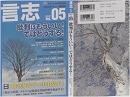 【草莽崛起】「言志」最新号御案内、朝日・NHKへのめげない戦いを[桜H27/11/26]
