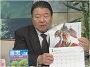 【御礼】長野と三陸の味覚、大槌町の復興カレンダー[桜H27/11/26]