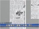 【憂国忌から伝言】日本を畏れよ、建軍の本義と国民主権の痛み[H27/11/26]