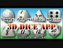 【スマホアプリ】3Dダイスアプリのご紹介【ゆっくり解説】