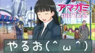 【実況】アマガミやるお(^ω^)part22