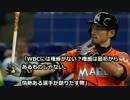 【イチロー】 ダルビッシュとは違うwww WBC野球に対する発言が感動w