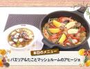 東京乙女レストランシーズン2 第8回