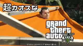 【GTA5】 超カオスなGTAⅤ Part3 【ゆっく