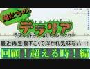 【実況】俺たちのテラリア- #8