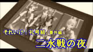 【MMD艦これ】それいけ!礼号組 番外編『