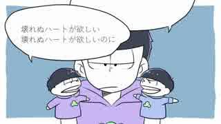 【手描きおそ松さん】次男と四男で壊れぬ♡が欲しいのだ