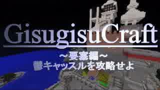 【Minecraft】マインクラフトで攻城戦やっ