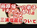 藤原帰一の弟子『ちゃんるり』こと三浦瑠麗について