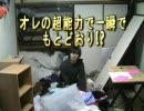 MEGWIN TV ~サイキックお片付け~ 08年03月22日