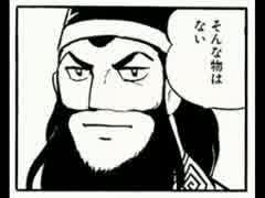曹操とアイドルが正史関羽の紹介をするそ