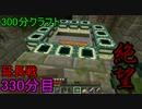 【Minecraft】我が命よ儚き300分クラフト延長戦【330分目】