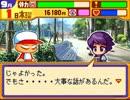 パワポケ12 彼女攻略 矢橋美保 (ver.ハチロー)