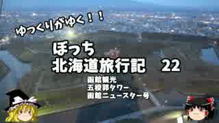【ゆっくり】北海道旅行記 22 函館観光編 五稜郭タワーほか