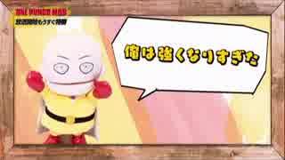 TVアニメ『ワンパンマン』放送開始もうす