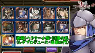 【田園戦争アイギス】激闘!ヘクター小隊