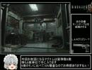 【ゆっくり】GC版 バイオハザード0 TA 01:51:18 4/5
